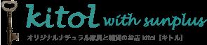オリジナルナチュラル家具と雑貨のお店 kitol【キトル】
